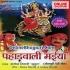 Play Tanika Jyot Eharo Bikhra Da