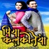 Play Piya Jahiya Se Bhaila Kalakatia Na Khatia Pa Nind Padata