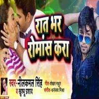 Love Sab Advance Kara Rat Bhar Romance Kara Rat Bhar Romance Kara