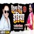 Download Lagake Ho Bindiya Hila Delu India