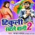 Download Le Leb Hariyar Hariyar Chudiya Lahardar Raja Ji