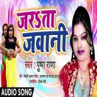 Marad Milal Bhatia Re Bhauji Jarata Jawani