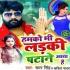 Play Hamko Bhi Ladki Patane Ata Hai