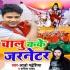 Download Chalu Kake Generator