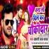 Download Chakudar Bana Lo Dil Ka Hardam Khada Rahunga
