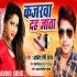 Play Kajarwa Dah Jata Ho