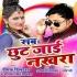 Download A Jan Chhut Jai Nakhara Jahia Bhet Hoi Sej Pa