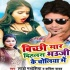 Download Bichhi Mar Delas Bhauji Ke Choliya Me