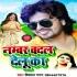 Download Jab Jab Tohar Phonawa Jat Rahe Tab Tab Bhatar Khisiyat Rahe