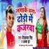 Download Lagake Chala Dhorhi Me Kajarwa