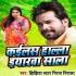 Download Nahi Deni Ta Kailas Hala Eyarwa Sala