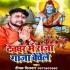 Download Devghar Me Raja Ji Ganja Bechele