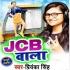 Download Pichhe Padal Ba Sakhi JCB Wala