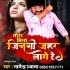 Play Tora Bina Jingi Jahar Lage Re