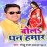 Play Kawna Jagaha Hoi Milanwa Bola Dhan Hamar
