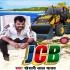 Download JCB Se Kod Di Jawani Rajau