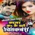 Download Kajar Kake Chale Chitkabari Dj Song