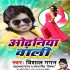 Play Na No Ha Bhuiya Bichhaib Odhani Lasara Jai