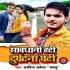 Play Sawdhani Hati Ta Durghatna Ghati