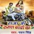 Download Apana Dhaniya Se Raja Ji Rusal Bani Ka