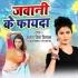 Download Eme Tore Ba Ghata Hamani Ke Kuchhau Na Jata