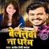 Download Ka Ke Naihar Se Aai Hu Bcom Balam Belanawa Na Dharam Chalawni Kalam Dj Song
