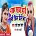 Download Bhatar Saya Date Se Far Dele Ba