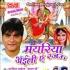 Play Mayariya Aili Ae Rajau