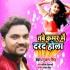 Play Hattha Katha Jab Marad Hola Tabe Kamar Me Darad Hola