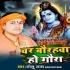 Download Gaura Ho E Bar Baurahawa Ba