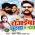 Download Rowaiya Chhutata Ae Gori