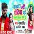 Play Fayda Kari Rotiya Jhure Khali Sutal Kara Dure