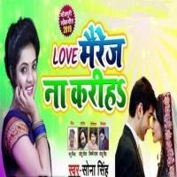 Love Marrige Na Kariha Sakhi Hamar Bhatar Bhaw Na Dihi Love Marrige Na Kariha
