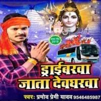 Driverwa Jata Devgharawa Driverwa Jata Devgharwa