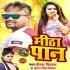 Download Kawan Othlaliya Lagawlu A Jan Chikhala Pa Lage Meetha Pan Ha