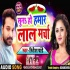 Download Kahi Tu Mar Karaibu Suna Ho Hamar Lal Marcha Dj Song