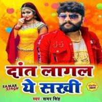 Dekhate Bhitar Ke Khajanawa Daat Lagal A Sakhi Daat Lagal A Sakhi