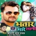 Download Na Dada Jani Bhatar Ta Mare Lagi Dj Remix