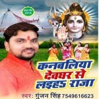 Devghar Ke Rahiya Badi Kathin Hai Ge Dhania Kanbaliya Devghar Se Laiha Raja