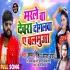 Download Marle Ba Devra Dogalwa A Balamua