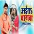 Download Nase Nase Uthata Laharawa Aaita Gharawa