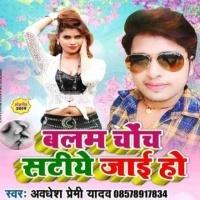 Inverter Par Jod Da Hamra Bhatar Ke Balam Choch Satiye Jai Jo