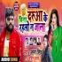 Download Bina Darua Ke Rahalo Na Jala Man Ghabrala Dhania