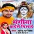 Download Bhangia Kaise Pisi Balamua Babua Tang Karata