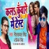 Download Pahile Kala Kuware Me Test A Gori Aage Best Rahi