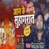 Play Sasura Me Khelat Hoi Sajanawa