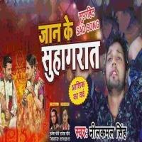 Sasura Me Khelat Hoi Sajanawa Jaan Ke Suhagrat
