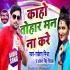Download Bhail Bani Jabse Ladkor A Eyaru Tabse Man Na Kare