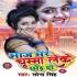 Play Aaj Bhar Chumme Leke Chhod Da