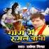 Play Bhangiye Karan Bholedani Gaura Se Rusal Bani
